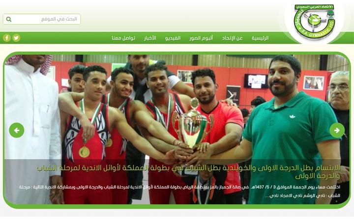 الاتحاد العربي السعودي للجمباز